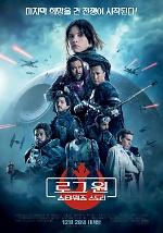 로그 원_메인 포스터_12월 28일 개봉_IMAX.jpg