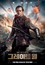 그레이트 월_메인 포스터_2월 15일 IMAX 3D 대개봉.jpg