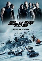FF8_메인포스터_0412+IMAX.jpg