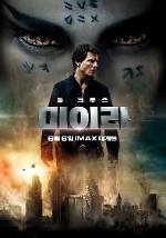 미이라_메인+포스터_6월6일IMAX대개봉.jpg