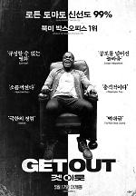 GetOut+1.jpg