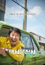 택시운전사_티저포스터01_WEB_20170802.jpg