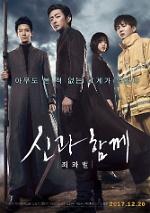 신과함께_메인 포스터 (등급, 개봉고지).jpg