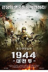 1944대전투_포스터.jpg