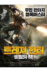 트레져 헌터-비밀의 책_포스터.jpg