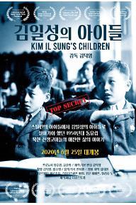 김일성의 아이들 포스터 최종.jpg