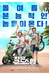 summer_poster.jpg