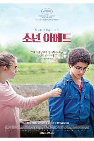 [크기변환]소년+아메드_poster.jpg